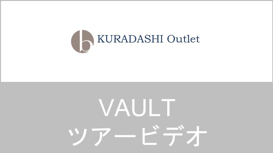 VAULT_TOUR