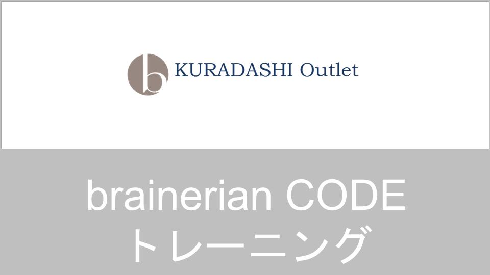 brainerian_code_training