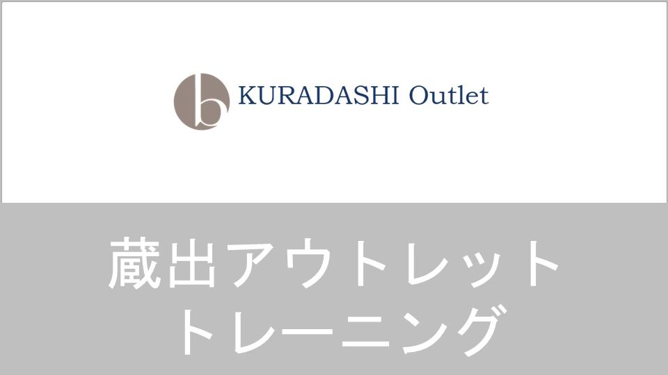 kuradashi_training