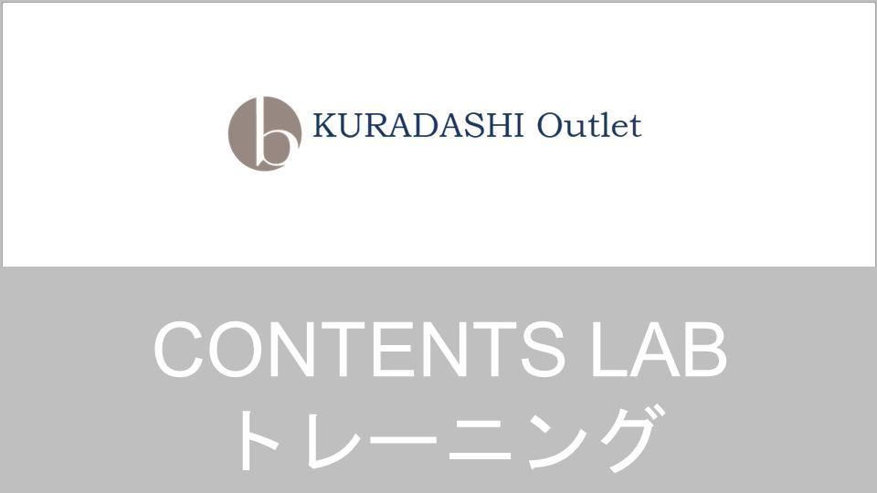 CONTENTS_LAB_TRAINING