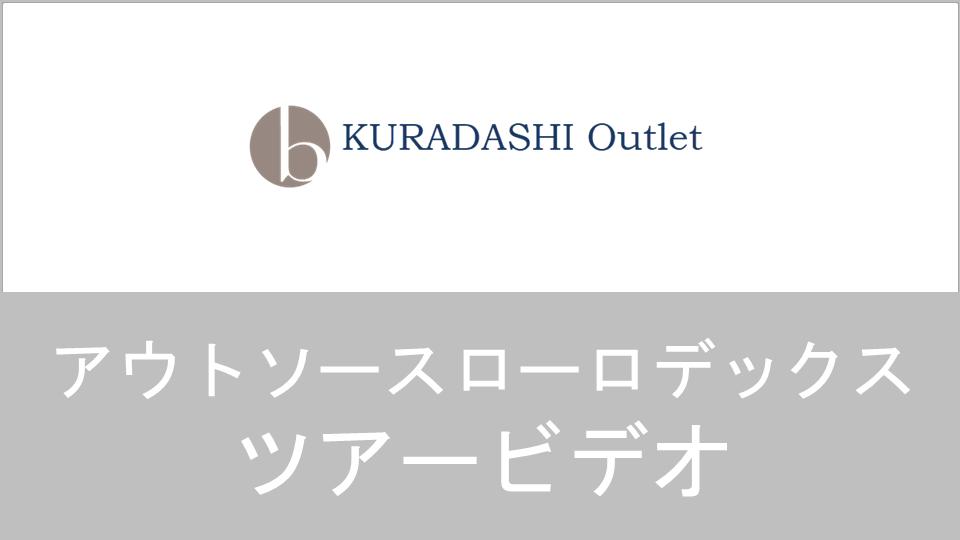 OUTSOURCE_TOUR